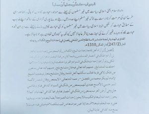 Islamic seminary issues fatwa against construction of Hindu temple In Islamabad