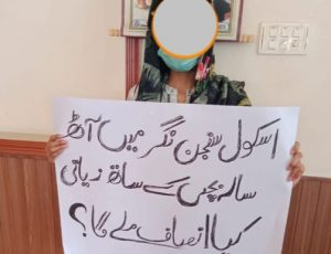 School in Pakistan covers a rape of a young Christian girl.